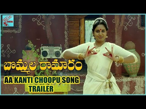 Aa Kanti Choopu Song Trailer ||  Bommala Ramaram Movie || Soori, Thiruveer, Priyadarshan