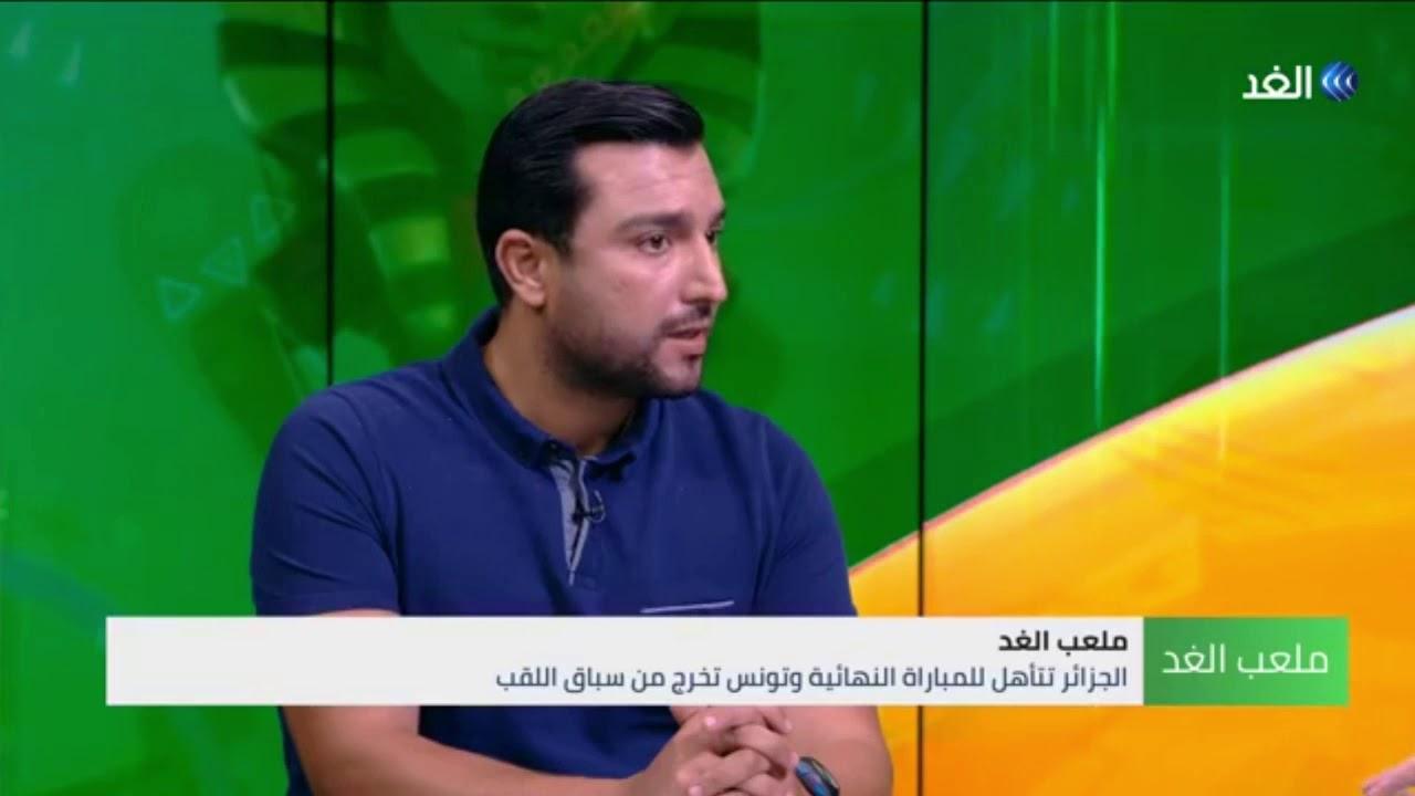 قناة الغد:الإعلامي فهمي البرهومي: الفار مشكلة كبيرة والحظ لعب دورا في هزيمة منتخب تونس