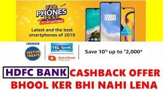 HDFC Cashback offer ho sake to nahi lena. Jaane poora Sach FAB PHONE FEST ka