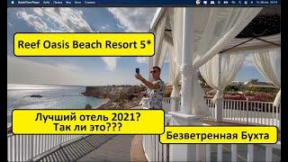 Египет 2021 Reef oasis beach resort 5 Лучший отель в безветренной бухте так ли это