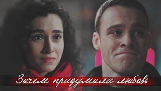 ❖ Kerem&Zeynep - Зачем придумали любовь?