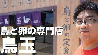 鳥と卵の専門店「鳥玉」(中城村) - すずきたかまさの「はいさい沖縄」 Haisai Okinawa