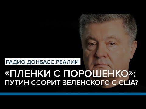 «Пленки с Порошенко»: Путин ссорит Зеленского с США?   Радио Донбасс Реалии