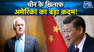 CHINA के खिलाफ अमेरिका का बड़ा कदम!