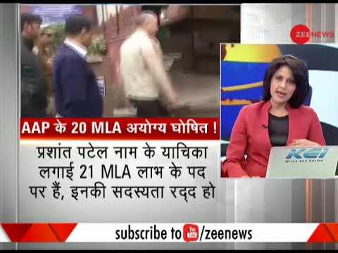 21 AAP MLAs disqualified by EC for holding office of profit | AAP के 21 विधायक अयोग्य घोषित