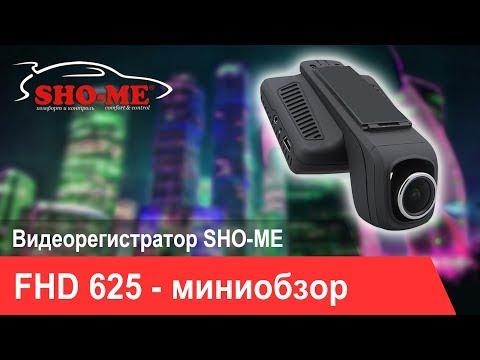Краткий обзор видеорегистратора SHO-ME FHD 625