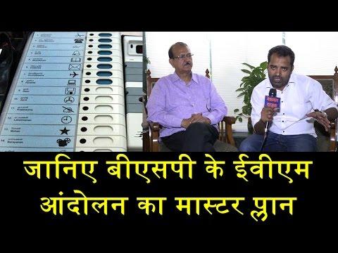 जानिए बीएसपी के ईवीएम आंदोलन का मास्टर प्लान/BSP LEADER SUDHINDRA BHADORIA SAYS MASTER PLAN FOR EVM