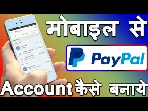 Paypal рдЕрдХрд╛рдЙрдВрдЯ рдХреИрд╕реЗ рдмрдирд╛рдпреЗ? How to make a paypal account   recieve money from vigo video &fb research