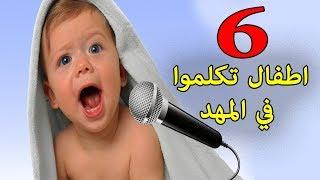 5 أطفال غير { عيسي بن مريم } تكلموا في المهد .. تعرفهم لاول مرة بالدليل !!  معجزات خارقة للعادة