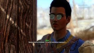 Fallout 4 Выживание Мила и Человеческий фактор