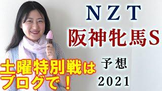【競馬】NZT 阪神牝馬S 2021 予想(福島中央テレビ杯はブログで!) ヨーコヨソー