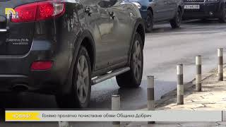 Голямо пролетно почистване обяви Община Добрич