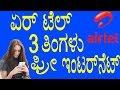 Airtel free Internet Offer for 3 Months | 3 ತಿಂಗಳು ಸಂಪೂರ್ಣ ಇಂಟರ್ನೆಟ್ ಫ್ರೀ | YOYO TV Kannada
