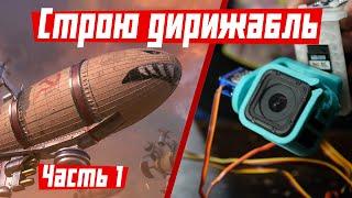 Дирижабль для GoPro. Часть 1: собираю стабилизатор, двигатели, радиоуправление и варю оболочку