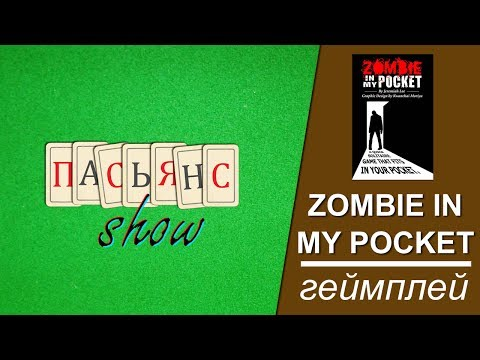 Zombie In My Pocket - геймплей