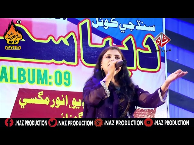 NEW SINDHI SONG LAYE  MAHNDI HATHAN TE BY DEEBA SAHAR NEW EID ALBUM 2018