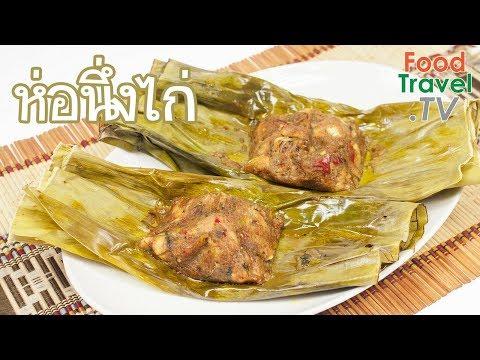ห่อนึ่งไก่ Steamed Spicy Chicken in Banana Leaf | FoodTravel ทำอาหาร - วันที่ 12 Jul 2018