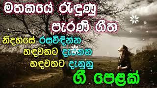 New Hits Old Sinhala song - මතකයේ රැදුණු පැරණි ගීත එකතුවක් - OLD HITS SONG HEART TOUCHING