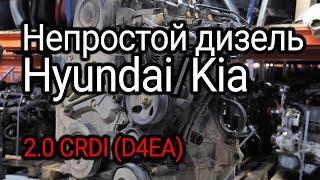 Невдалий двигун Hyundai 2.0 CRDI (D4EA). Проблеми корейського дизеля.