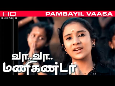 PAMBAYIL VAASA | Vaa Vaa Manikanda | Hindu Devotional Songs Tamil | Ayyan Devotional Song