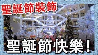 【聖誕節裝飾】|KL Pavilion|聖誕節快樂!|RoMeow 儸密貓
