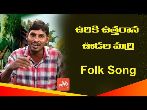 Uriki Utharana Udala Marri Folk Song by Singer Bikshapathi | Latest Telangana Folk Songs | YOYO TV