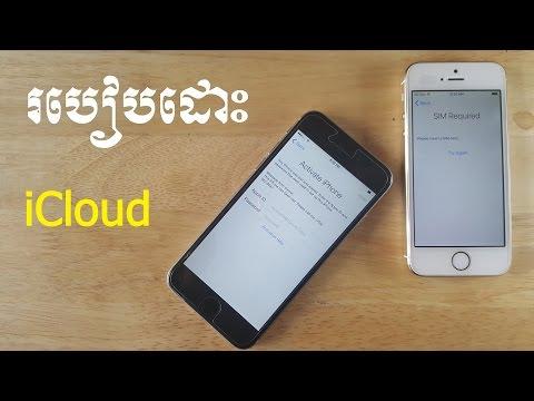 វគ្គដោះ iCloud, កូដប្រទេស និងអាខោនជំនាន់ទី២ នៅ CAMTOPTEC | Cambodia Technology