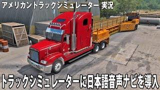 リアルなトラックシミュレーターに日本語音声ナビを導入してみた 【アフロマスク】 screenshot 2