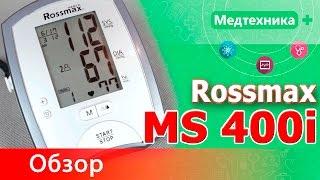 Автоматический тонометр Rossmax MS 400i (Россмакс МБ 400И)(Современный тонометр с различными функциями, простой и удобный в использовании. http://medilife.com.ua/tonometr-avtomat-rossmax-..., 2015-08-17T12:00:14.000Z)