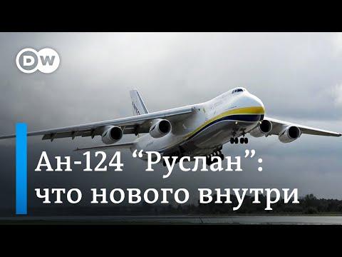 Самый большой в мире серийный грузовой самолет Ан-124 Руслан расстается с российским прошлым