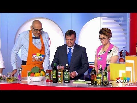 Оливковое масло. Сокровище Пиренеев. Жить здорово! (08.12.2016)
