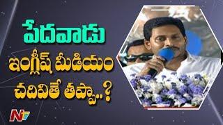 CM YS Jagan Counter To Pawan Kalyan, Chandrababu Over English Medium Implementation | NTV