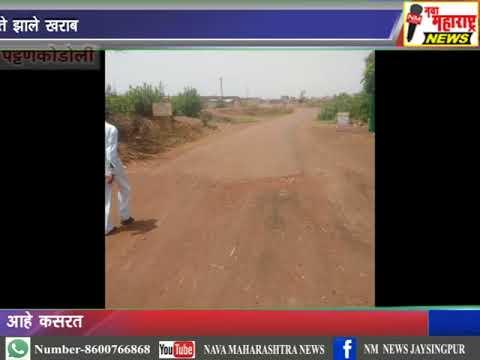पट्टणकोडोली-फाईव्ह स्टार एम.आय.डी.सी.तील रस्त्यांची दुरावस्था-नवा महाराष्ट्र न्युज