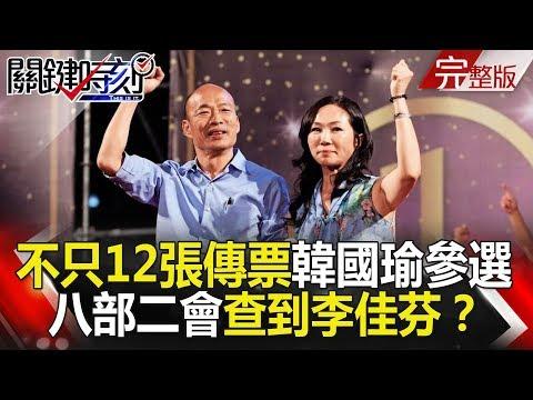 關鍵時刻 20190101節目播出版(有字幕)