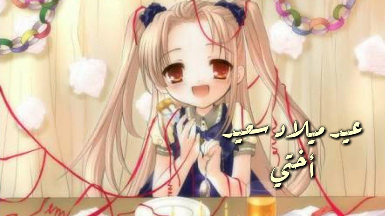 عيد ميلاد سعيد أختي ايمان أغنية نانسي عجرم من مونتاجي Youtube