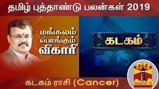 Tamil New Year Palangal 2019