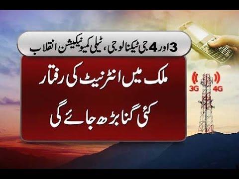 Dunya News-3G, 4G revolution only days away