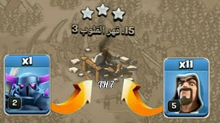 1 PEKKA + 11 WIZARD 3 STAR ATTACK TH 7 IN CLASH OF CLANS