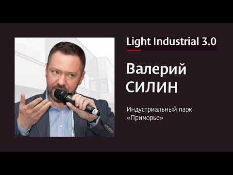 видео: Директор Индустриального парка «Приморье»| Валерий СИЛИН  |