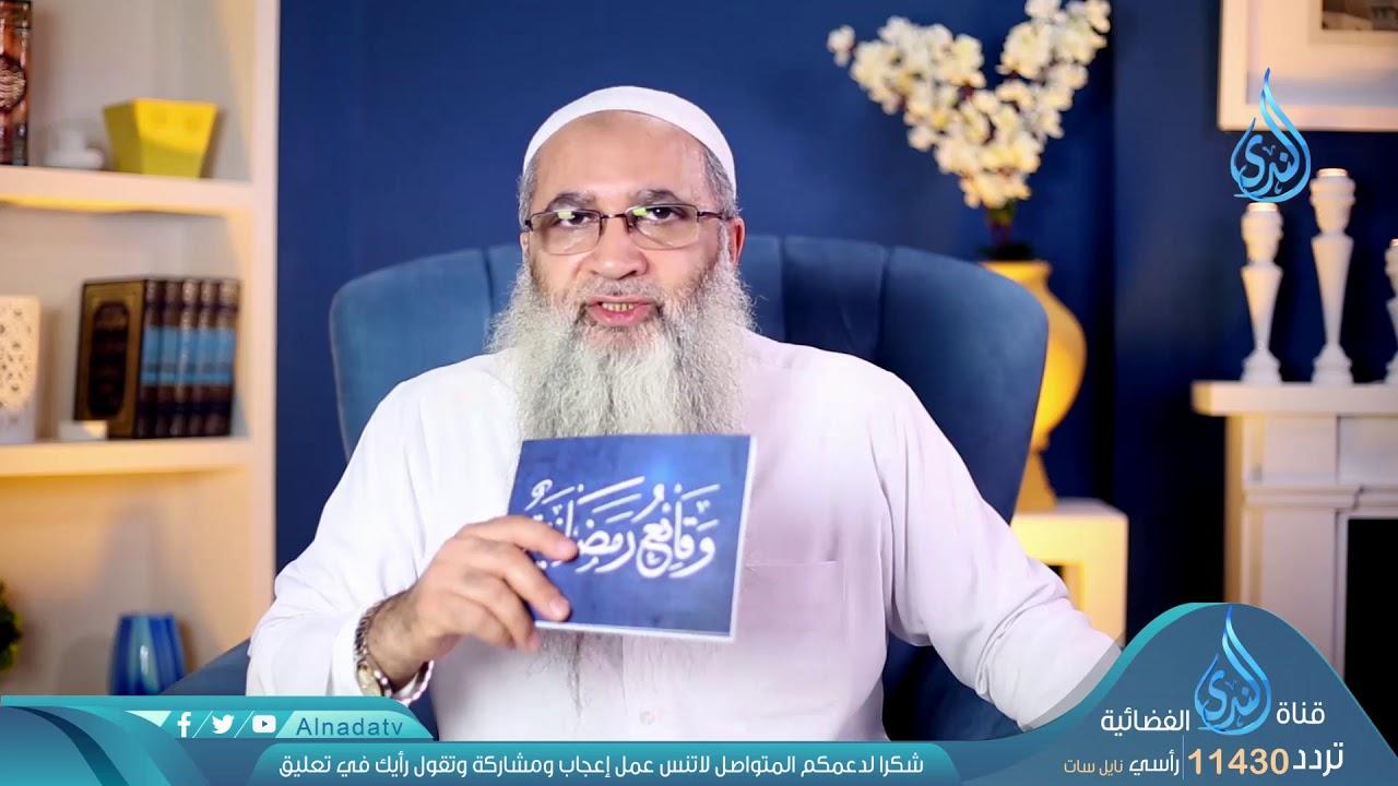 الندى:399 هـ تعدى الرافضة ( الفاطميين) |ح19| وقائع رمضانية | الشيخ الدكتور أحمد النقيب