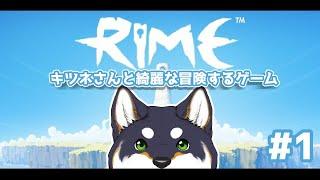 【RiME】俺は狐のヒモになる。【黒井しば/にじさんじ】