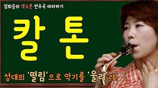 칼톤(GrowlingTone)[색소폰 테크닉 필수 연습법 6] (임희승의 색소폰 연주곡 따라하기 중)