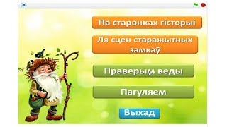 """Образовательная игра """"Моя Родина Беларусь"""""""