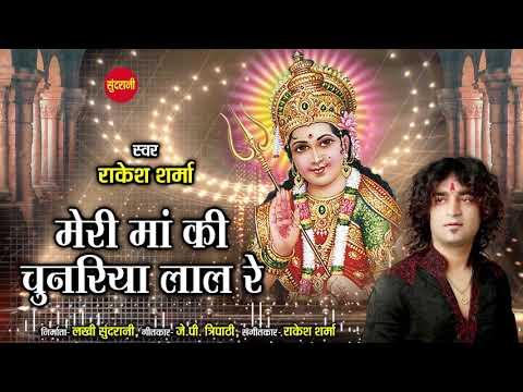 Meri Maa Ki Chunariya Lal Re !! Rakesh Sharma !! Navratri Special Song-2019