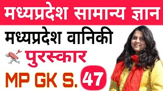 MP GK - मध्यप्रदेश वानिकी पुरस्कार - MP GK IN HINDI - MPPSC 2019