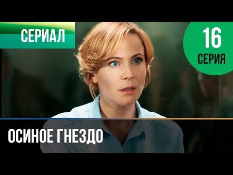 Осиное гнездо 16 серия - Мелодрама | Русские мелодрамы