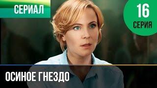 ▶️ Осиное гнездо 16 серия - Мелодрама | Русские мелодрамы