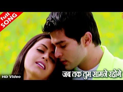 जब तक तुम सामने रहोगे - HD वीडियो सोंग - अनुराधा पौडवाल, कुमार सानू