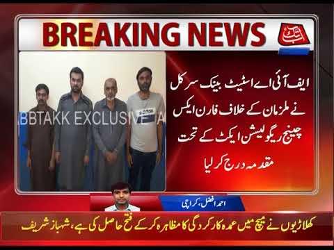 Karachi: FIA Arrests Four for Running Hundi, Hawala Business