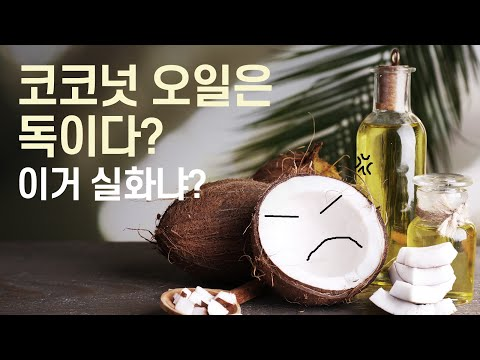 코코넛 오일은 독이다!? 이거 실화냐?
